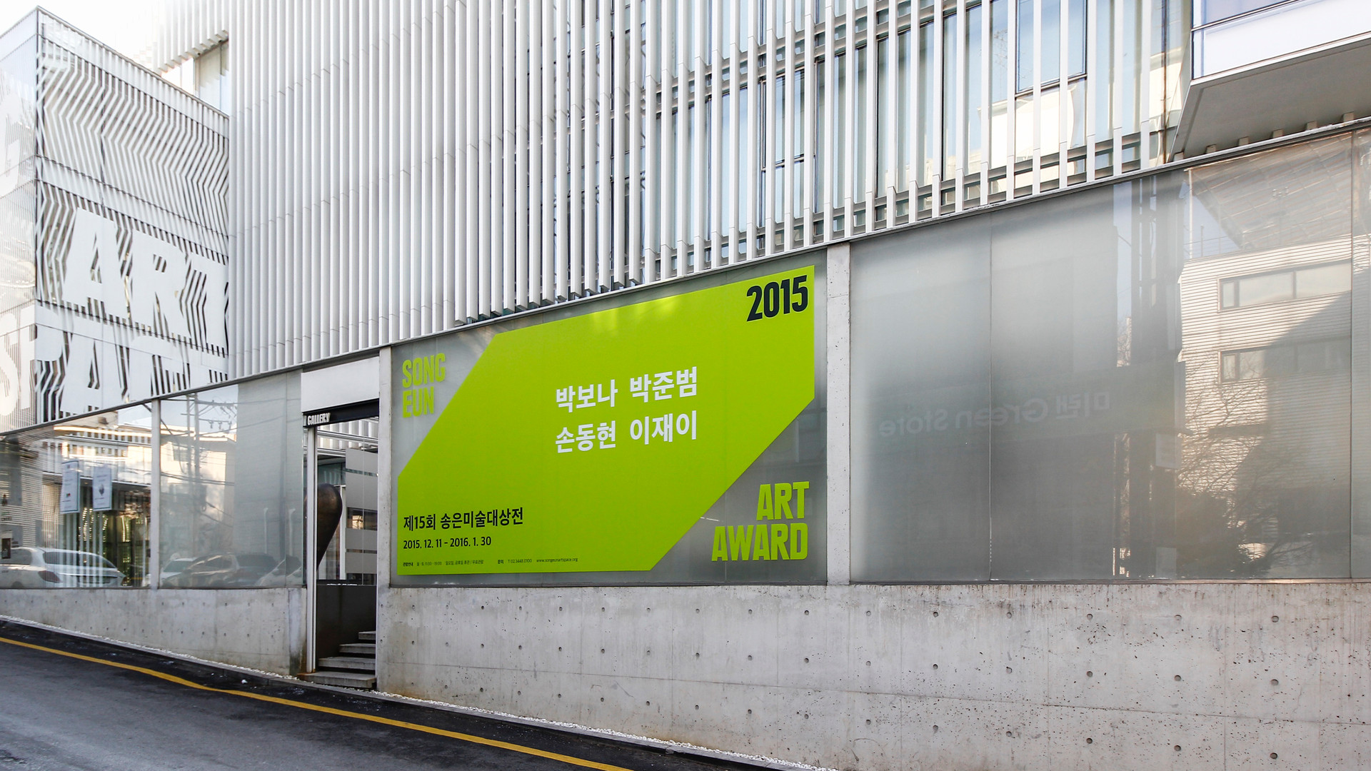 Dart stages the communication of SongEun Artspace for the communication design 2016
